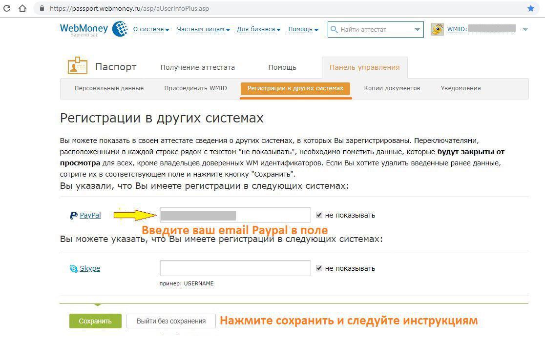 Второй шаг привязки счета PayPal к Webmoney